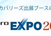 itproexpotop