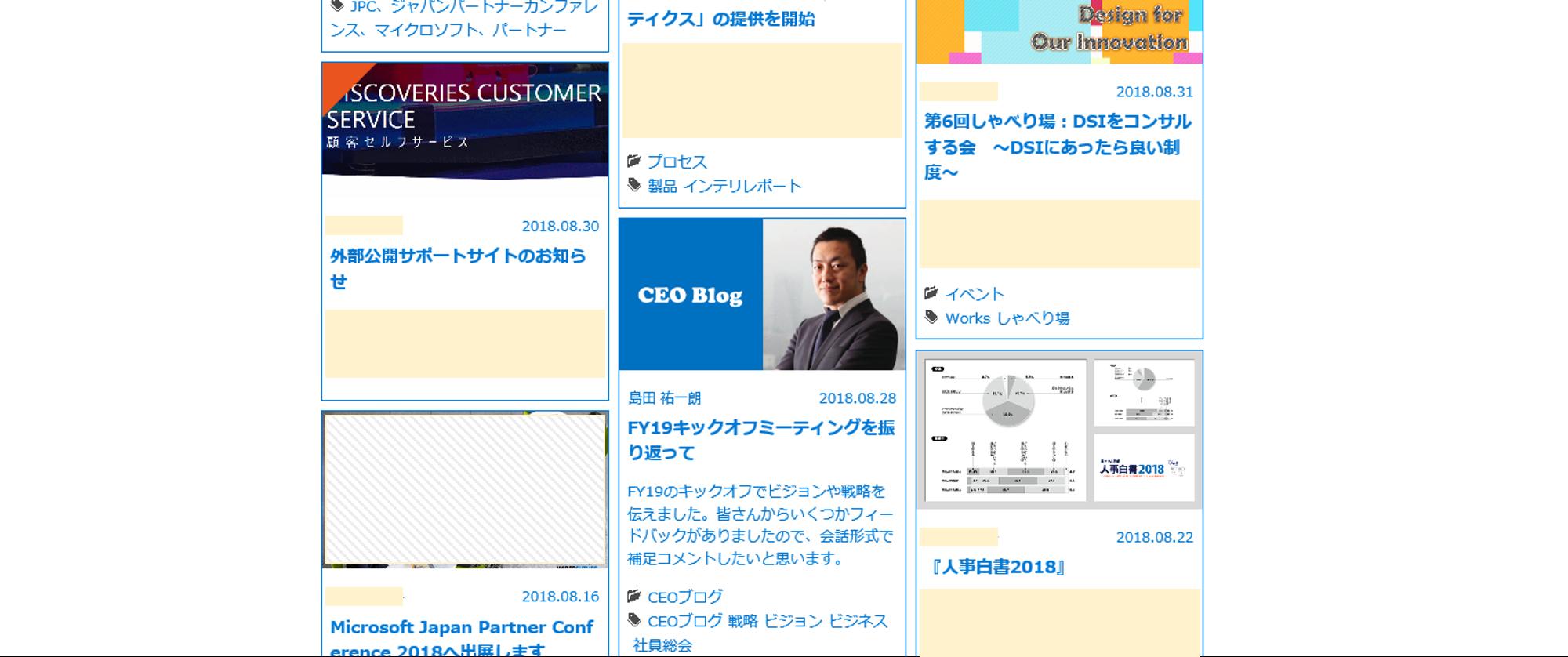 ブログ10月_CEOblog